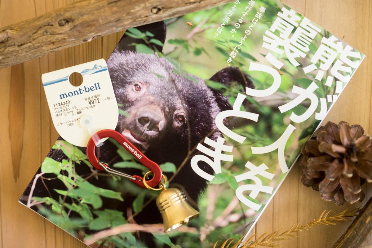 書籍紹介-熊が人を襲う時