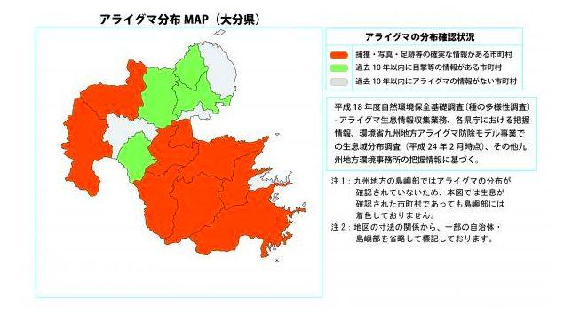 大分県のアラグマ分布図