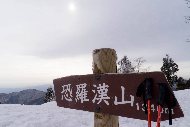 恐羅漢山頂標識