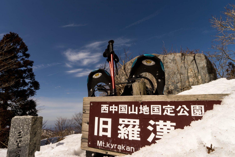 旧羅漢山山頂