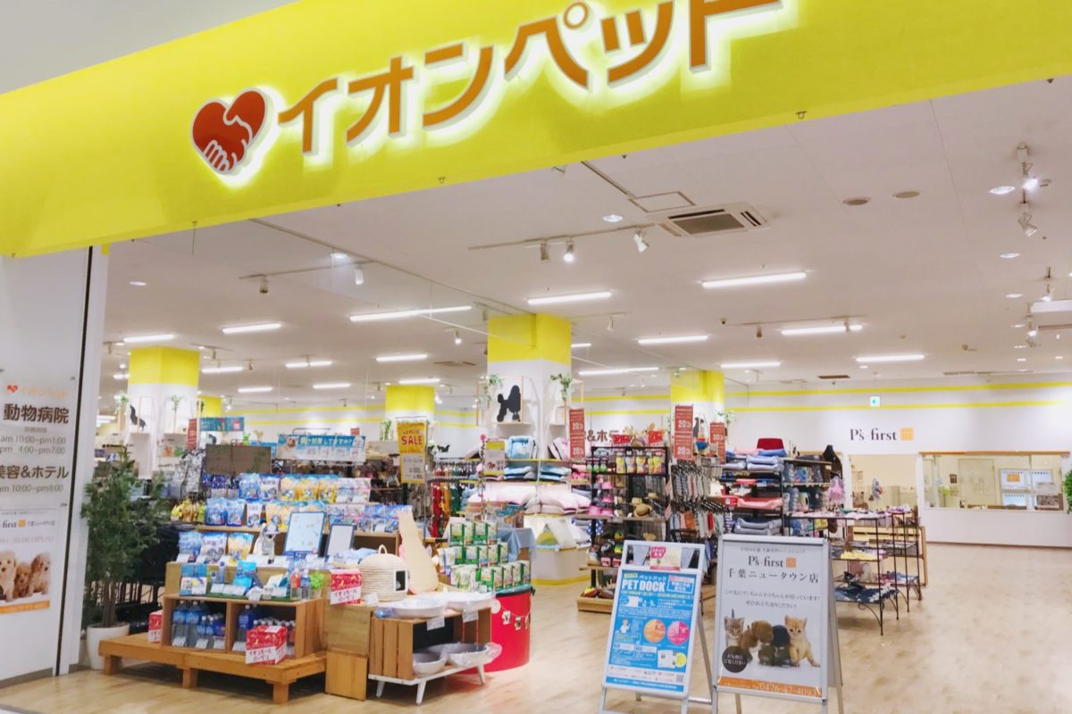 【dog run】室内ドッグラン「イオンペット 千葉ニュータウン店」へ行ってきました!