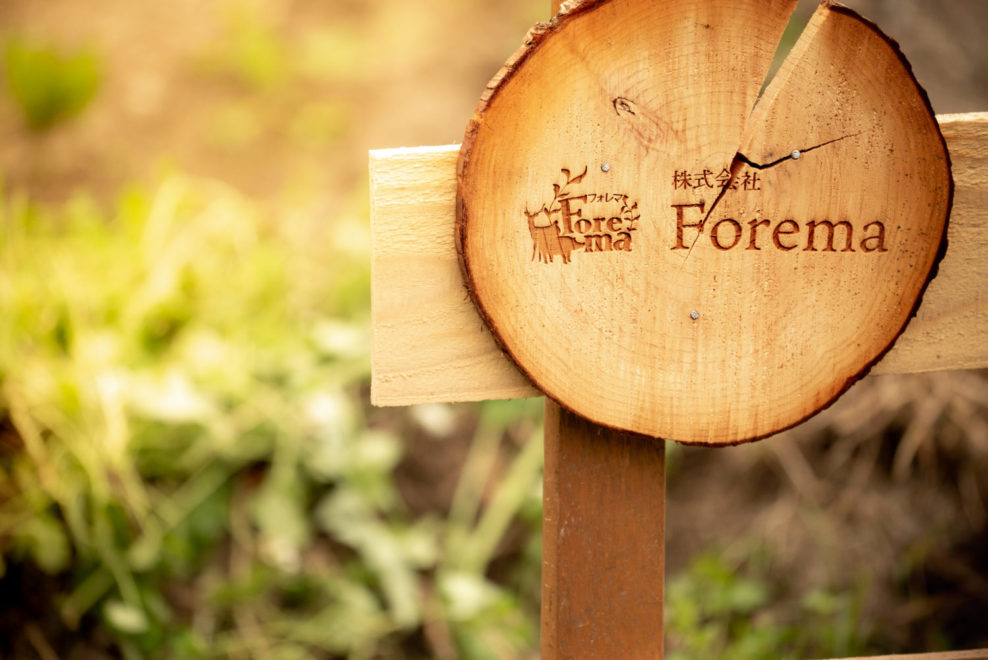 Forema 農園の看板