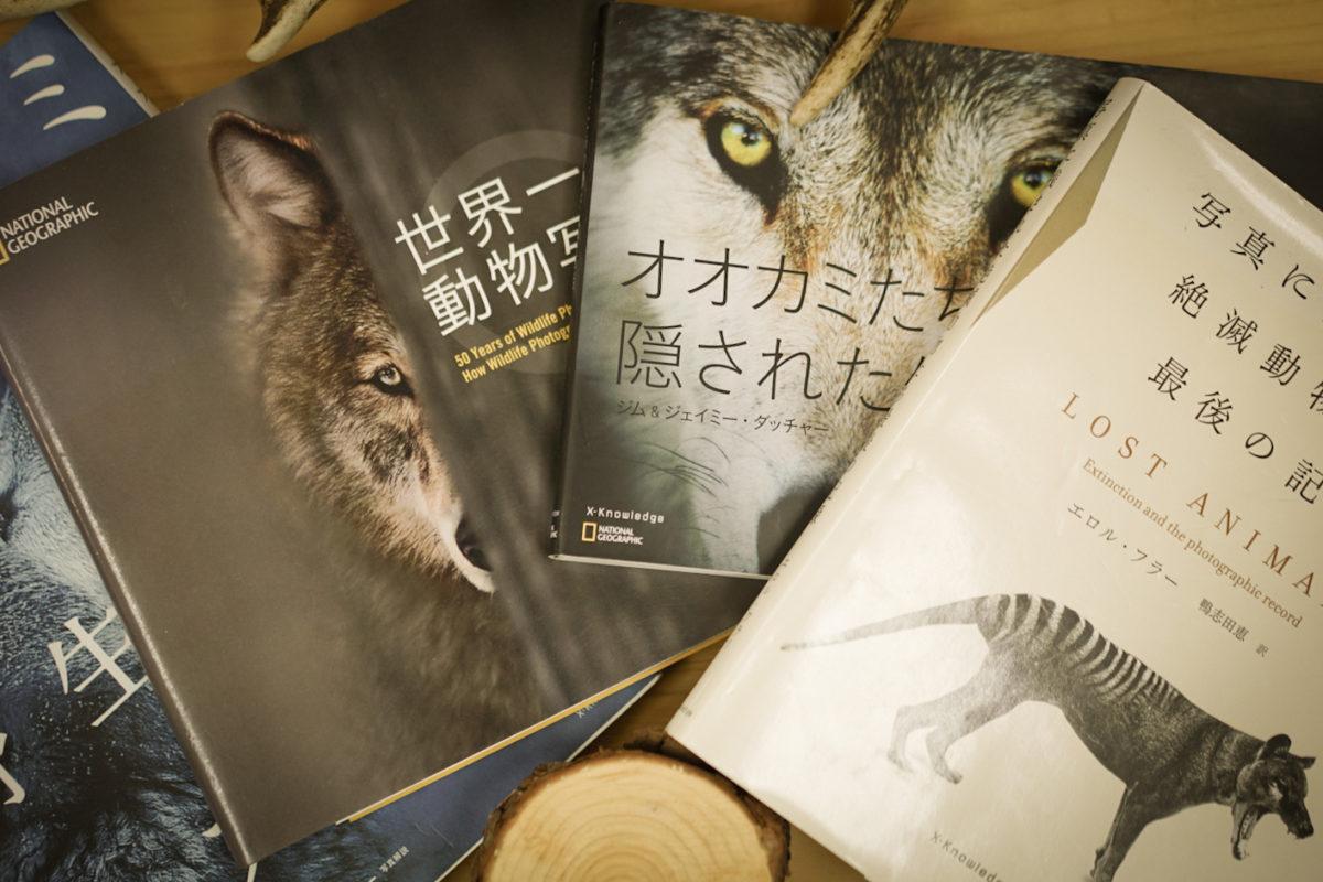 ニホンオオカミに関する書籍紹介