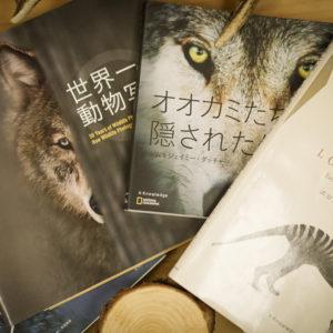 オオカミ関連書籍